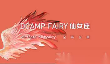 小仙女通关大人世界的第一站——仙女座DCAMP FAIRY